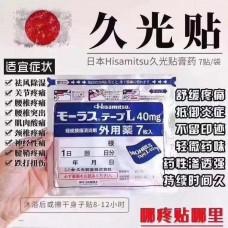 Hisamitsu Plaster(7pc) 100/Case